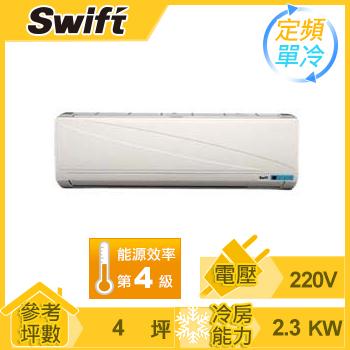 Swift 一對一單冷分離式空調SIF-08C1(SOF-08C1(室外供電))