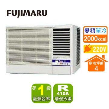 FUJIMARU 窗型變頻單冷空調(TWV-08C)