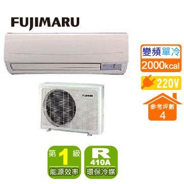 FUJIMARU 一對一變頻單冷空調(TOV-08C(室外供電))
