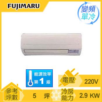 FUJIMARU 一對一變頻單冷空調(TOV-10C(室外供電))