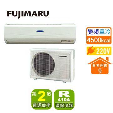 FUJIMARU 一對一變頻單冷空調(TOV-18C(室外供電))