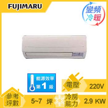 FUJIMARU 一對一變頻冷暖空調(TOV-10H(室外供電))