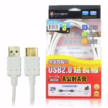 MAGIC USB2.0 A公對A母延長線-3M(CBH-UAMAF-03K)