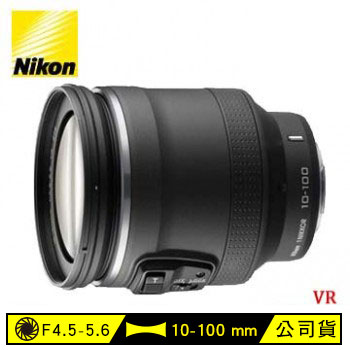 Nikon 1 NIKKOR VR 10-100mm f4.5-5.6 PD-ZOOM 公司货(VR10-100mm/F4.5-5.6)