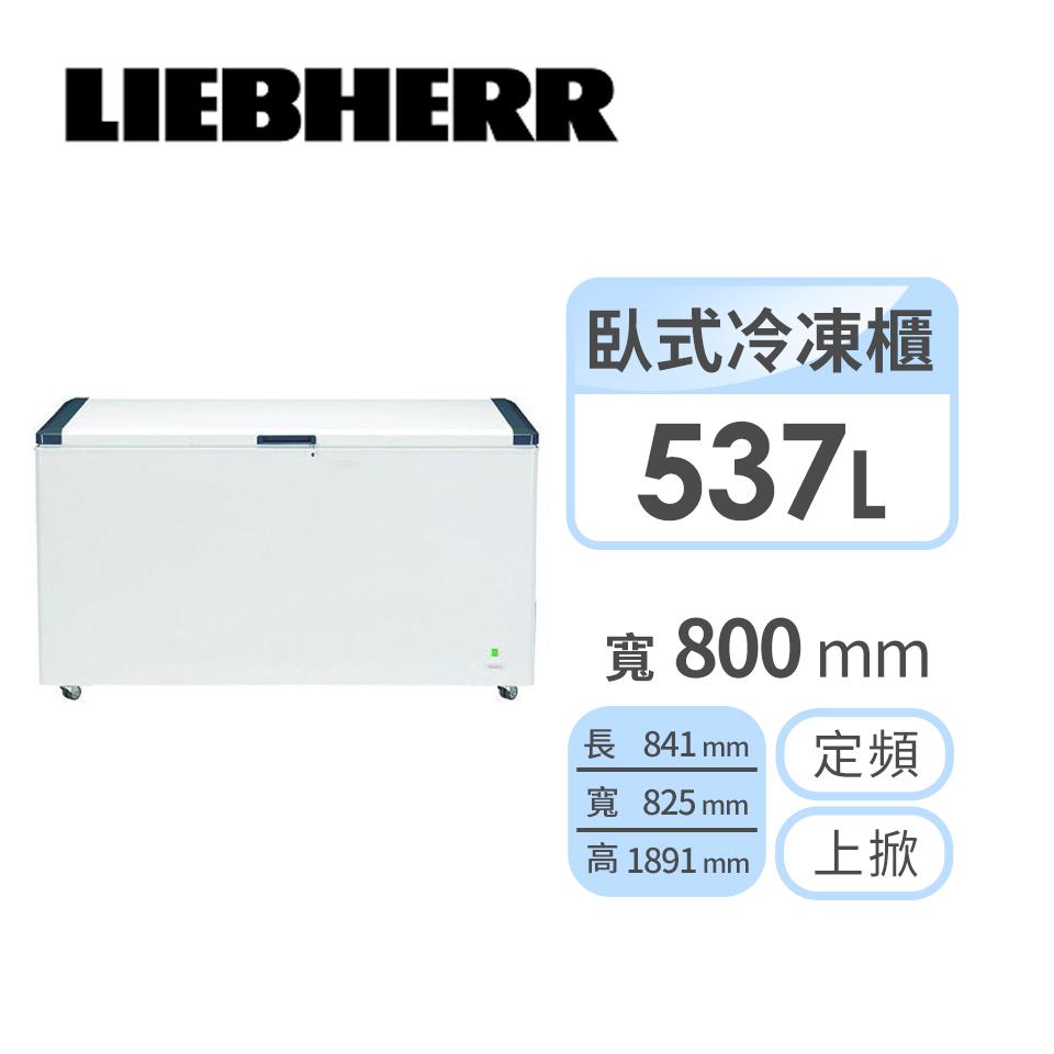 德國LIEBHERR 537公升上掀密閉冷凍櫃