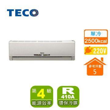 TECO一對一單冷空調LS25F1(LT25F1(室內供電))