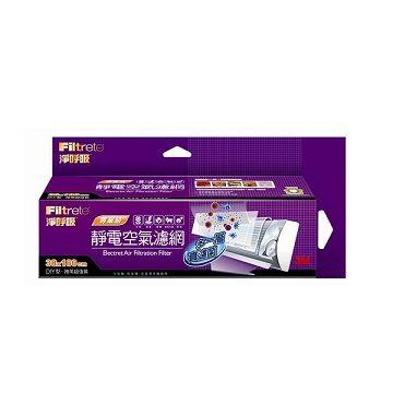 【展示福利品】3M專業級捲筒式靜電空氣濾網(9809-R)