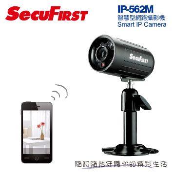 SecuFirst 智慧型網路攝影機(IP-562M)