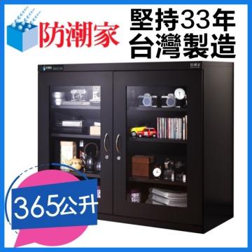 防潮家 D-306C生活系列電子防潮箱(365L)D-306C(D-306C)