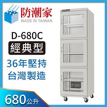 防潮家 D-680C生活系列電子防潮箱(680L)D-680C
