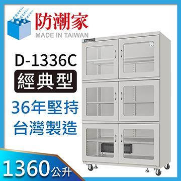 防潮家 D-1336C生活系列電子防潮箱(1360L)D-1336C