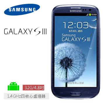 SAMSUNG Galaxy SIII 32G/藍(GT-I9300)