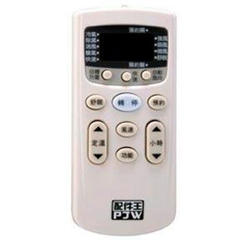 PJW 日立專用型冷氣遙控器 RM-HI01A