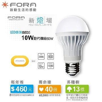 FORA 10W LED節能燈泡(黃光-1入)