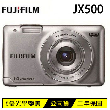 【福利品】富士 JX500數位相機 公司貨 時尚銀(JX500)