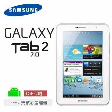 SAMSUNG Galaxy Tab2 7.0吋 8G-3G/白(P3100)