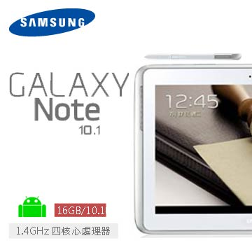 SAMSUNG Galaxy Note 10.1吋 16G-WIFI/白(N8010)