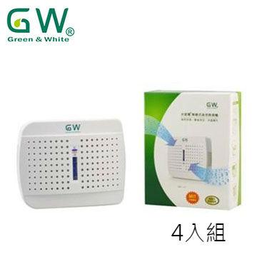 GW水玻璃無線式迷你除濕機(4入組)