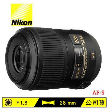 NIKON AF-S 28mm/F1.8G 公司貨(AF-S 28/F1.8G)