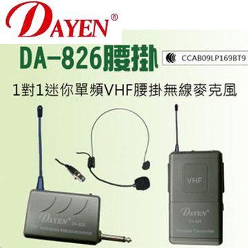 DAYEN 迷你超高頻腰掛麥克風  DA-826(DA-826)