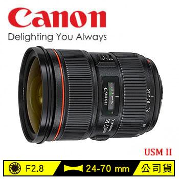CANON EF24-70mm f/2.8L II USM 公司貨(EF24-70mm f/2.8L IIU)