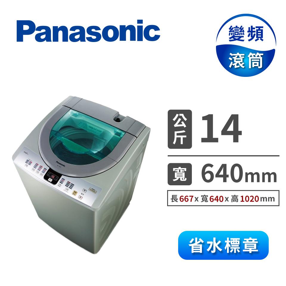 【節能補助】Panasonic 14公斤大海龍洗衣機(NA-158VT-H(淡瓷灰))