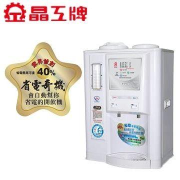晶工 10.5L光控溫熱全自動開飲機