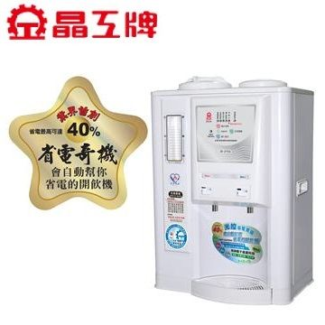 晶工 10.5L光控溫熱全自動開飲機(JD-3706)