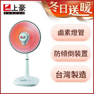 上豪 14吋鹵素電暖器(CH-142)