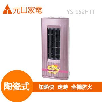 元山直立式陶瓷電暖器(YS-152HTT)