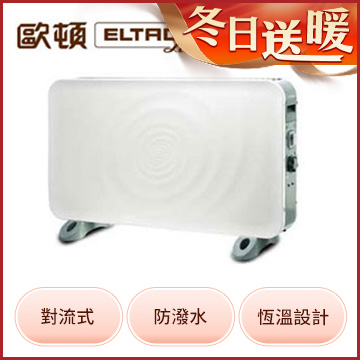 ELTAC 防潑水電暖器(EEH-F04)