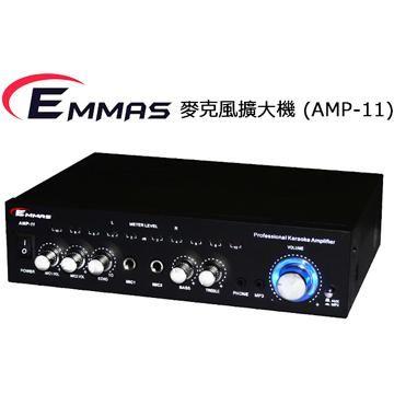 EMMAS 影音擴大機 AMP-11(AMP-11)