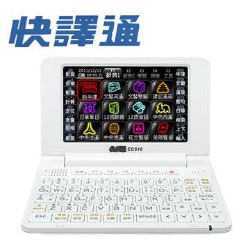 [福利品]快譯通電腦辭典 EC510