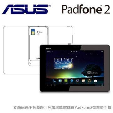 【展示機】ASUS PadFoneII平板基座P03-0(P03-0(基座))