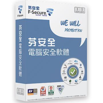 【1年1台】芬-安全 F-Secure 電腦安全軟體
