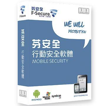 【1年1台】芬-安全 F-Secure 行動安全軟體 8
