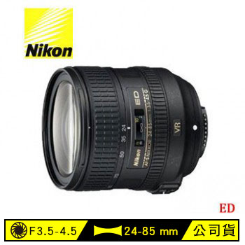 NIKON AF-S 24-85mm f/3.5-4.5G ED VR 公司貨(24-85G)