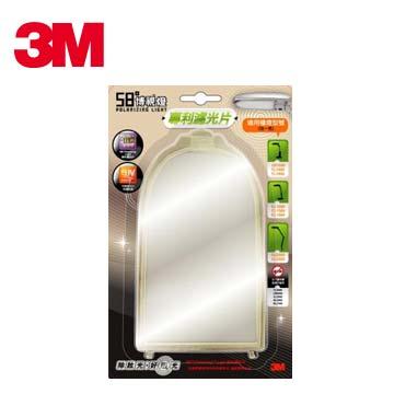 3M 專利濾光片框組(TL/CL/US舊款檯燈適用)(LFP01)