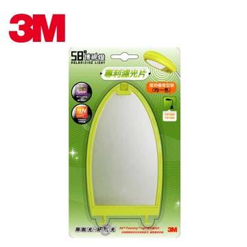 3M 專利濾光片框組(FS系列檯燈適用)(LFP02)