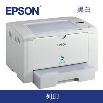 EPSON AL-M200DN雷射印表機(C11CC70031)
