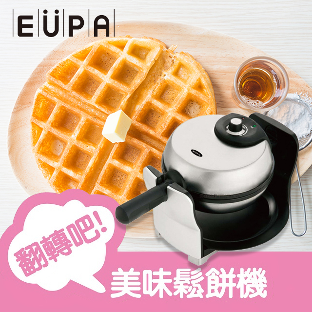 EUPA 鬆餅機(TSK-2901)