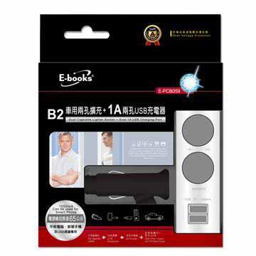 E-books B2 車用擴充1A充電器(E-PCB059)