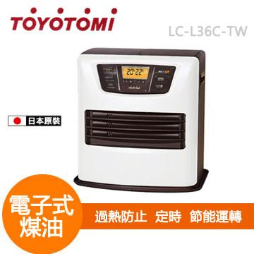 TOYOTOMI 日本原裝油電爐(LC-L36C-TW)