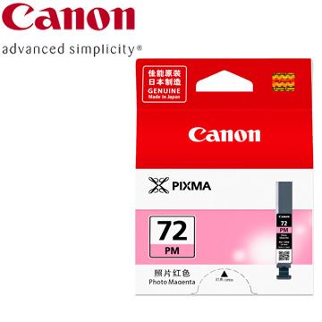 CANON Pro-10 系列專用相片洋紅色墨水(PGI-72PM)