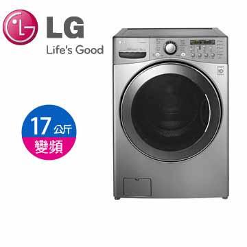 LG 17公斤Discovery洗脫烘滾筒洗衣機(WD-S17DVD)