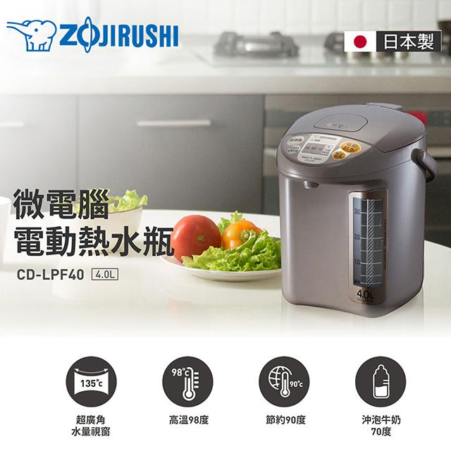 象印 4.0L超廣角熱水瓶(CD-LPF40)
