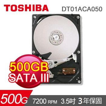 【500G】TOSHIBA 3.5吋 SATAIII(DT01ACA050)