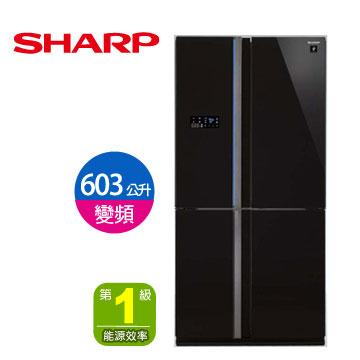 ~ 品 ~SHARP 603公升1級除菌離子四門對開冰箱^(晶鑽黑^)