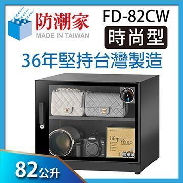 防潮家 84L電子防潮箱 FD-82CW(FD-82CW)