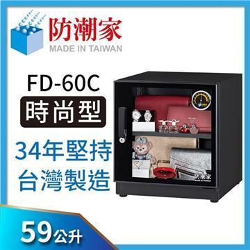 防潮家 59公升電子防潮箱 FD-60C